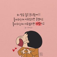 Wise Quotes, Famous Quotes, Korean Text, Korean Quotes, Learn Korean, Illustrations And Posters, Love Story, Quotations, Poetry