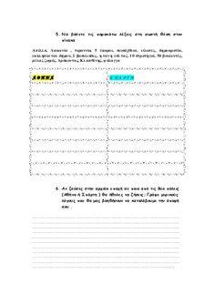 2ο Επαναληπτικό μάθημα Ιστορίας: Αρχαϊκά χρόνια - Ιστορία Δ΄ Bullet Journal