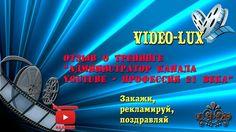 Отзыв о тренинге Администратор канала YouTube профессия 21 века Админ ютуба
