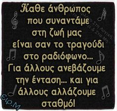 Greek Words, Greek Quotes, Picture Quotes, Wise Words, Inspirational Quotes, Wisdom, Messages, Thoughts, Sayings