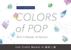 【2015.7.29-8.10】iichiクラフトマーケット(@銀座三越)