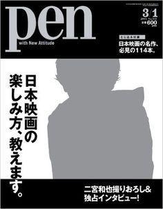 Pen (ペン) 2013年 3/1号 [雑誌] | 本 | Amazon.co.jp