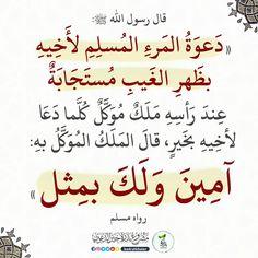 Hadith, Arabic Calligraphy, Quotes, Arabic Handwriting, Quote