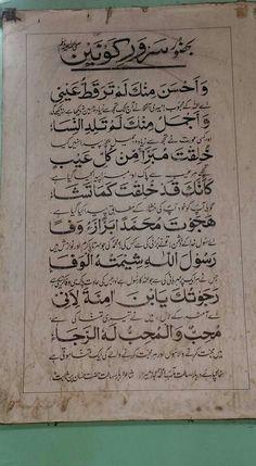 Arabic Poetry, Persian Poetry, Sufi Poetry, Love Poetry Urdu, Duaa Islam, Allah Islam, Islam Quran, Islamic Page, Islamic Dua