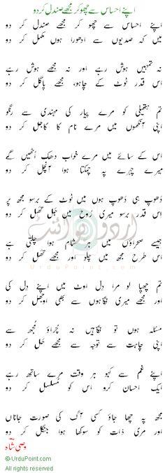 UrduPoint.com . Urdu Poetry. Apney Ehsas -