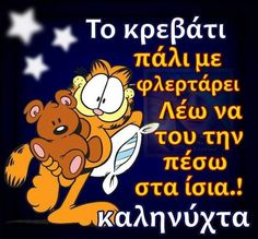 Oh good night my love! Day For Night, Good Night, Best Quotes, Love Quotes, Funny Greek, Everyday Quotes, Funny Memes, Jokes, Greek Quotes