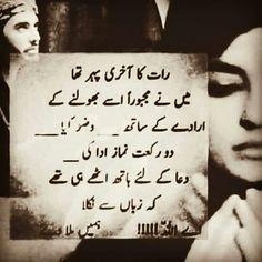 same but irada bhi nai kia😭 Urdu Quotes, Poetry Quotes, Islamic Quotes, Wisdom Quotes, Islamic Dua, Quotations, Iqbal Poetry, Sufi Poetry, Poetry Pic
