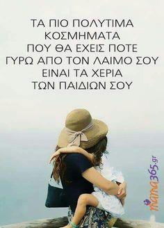 Greek Quotes, Mom Quotes, Wisdom Quotes, Words Quotes, Best Quotes, Life Quotes, Quotes To Live By, Sayings, Unique Quotes