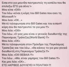 Greek Memes, Funny Greek Quotes, Funny Quotes, Bring Me To Life, English Jokes, Funny Moments, Funny Things, Check It Out, Sarcasm