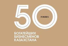 """Полная версия рейтинга """"50 богатейших бизнесменов Казахстана"""" опубликована на Forbes.kz. Активная ссылка в описании профиля"""