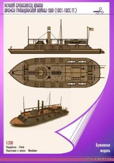 "River Confederate ironclad US Civil War ( ""Gunboat"") Models made of paper and cardboard free download. Paper charts and templates for building layouts tanks, planes, cars, ships with their own hands. Papercraft, paper model free download - «Only Paper"""