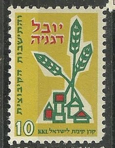in Stamps, Middle East, Israel