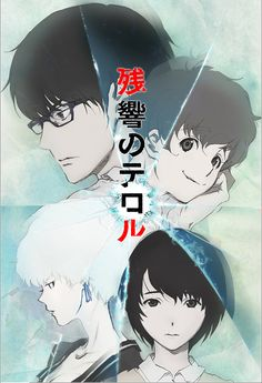 anime terror in resonance | La série animée (11 épisodes) débute le 10 Juillet 2014, au Japon ...