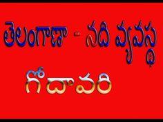తెలంగాణా నది వ్యవస్థ - గోదావరి నదీ