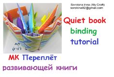 how to bind a quiet book