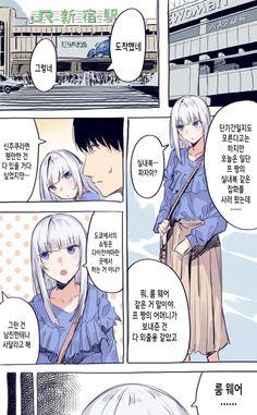 Manga, Anime Characters, Memes, Cute, Manga Anime, Meme, Kawaii, Manga Comics, Cartoon Characters