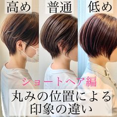 Love Hair, Gorgeous Hair, Short Hsir, Mullet Hairstyle, Long Pixie, Stylish Hair, Short Cuts, Hair Designs, To My Daughter