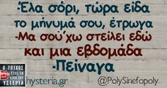 Stupid Funny Memes, The Funny, Funny Stuff, Funny Greek Quotes, Funny Statuses, Free Therapy, Good Night Quotes, English Quotes, True Words