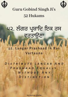 Distribute Langar Equally Without Any Distinction Sikh Quotes, Gurbani Quotes, Best Quotes, Guru Granth Sahib Quotes, Creator Of The Universe, Guru Gobind Singh, Devotional Quotes, Historical Monuments, Life Is Beautiful
