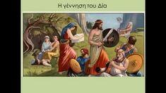 Ελληνική Μυθολογία: Τιτανομαχία - Ιστορία Γ' Δημοτικού