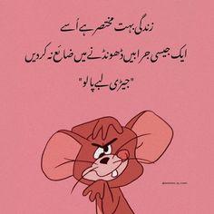 Love Quotes In Urdu, Funny Quotes In Urdu, Feel Good Quotes, Best Lyrics Quotes, Cartoon Quotes, Funny Girl Quotes, Islamic Love Quotes, Fun Quotes, Funny Memea