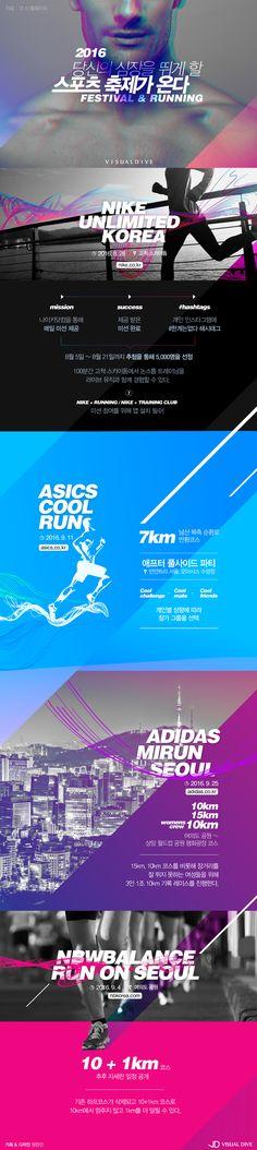 당신의 심장을 뜨겁게 만들어줄 2016 스포츠 축제 [인포그래픽] #running / #Infographic ⓒ 비주얼다이브 무단 복사·전재·재배포 금지