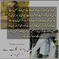 Urdu Love Words, Love Poetry Urdu, Poetry Quotes, Words Quotes, Romantic Novels To Read, Best Romance Novels, Best Novels, Books To Read Online, Reading Online