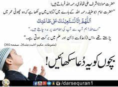 #Dua for #Children Duaa Islam, Islam Hadith, Allah Islam, Islam Quran, Alhamdulillah, Quran Quotes Inspirational, Islamic Love Quotes, Muslim Quotes, Religious Quotes