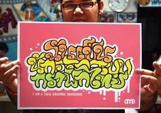 """"""" I am a Thai Graphic Designer"""""""