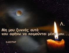 Greek Quotes, Words, Drama, Facebook, Pictures, Comic, Photos, Photo Illustration, Drama Theater
