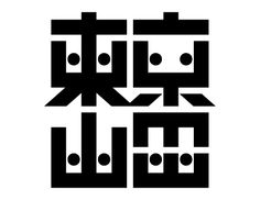Typography Love, Chinese Typography, Graphic Design Typography, Type Design, Design Art, Logo Design, Chinese Design, Japanese Graphic Design, Share Logo