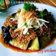 さっぱり冷たい‼薄切り焼きナスの香味中華サラダ❤ Vegetable Recipes, Vegetarian Recipes, Cooking Recipes, Healthy Recipes, Cooking Eggplant, Eggplant Recipes, Cafe Food, Food Menu, Dinner Today