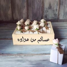Gergean Wardeliver | A wooden box containing 12 small boxes decorated with baby roses. The small boxes contain Belgian chocolates and sugar coated Almonds. قرقيعان ورديلفر| صندوق خشبي يحتوي على ١٢ علبة قرقيعان. العلبة مزينة بالزهور و تحتوي على شوكولاتة بلجيكية و اللوز المغطى بالسكّر.