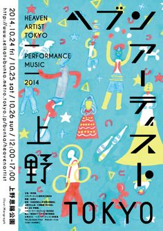 ヘブンアーティストTOKYO 2014 Art directer / Taeko Isu いすたえこ(NNNNY) Design / Asuka Watanabe Illustration / Margraph