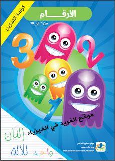 تحميل كراسة تمارين تعليم الأرقام للأطفال Pdf Arabic Alphabet For Kids Arabic Kids Exercise For Kids