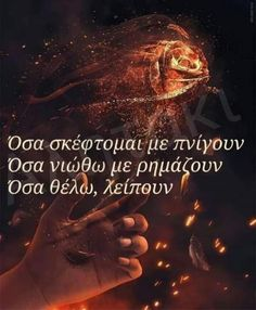 Greek Quotes, Poems, Self, Thoughts, Movies, Movie Posters, Films, Poetry, Film Poster