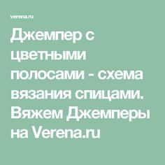 Джемпер с цветными полосами - схема вязания спицами. Вяжем Джемперы на Verena.ru