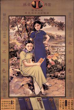20世纪40年代阴丹士林布广告2@小囡子的收藏夹采集到民国时期的时尚元素(221图)_花瓣人文艺术