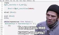 Минутка юмора для наших читателей от ZZZ.COM.UA  Разговор двух программистов: - Что пишешь? - Сейчас запустим – узнаем!  Заходите на наш бесплатный хостинг: http://www.zzz.com.ua #хостинг #сайт #программист #разработчики #разработкасайтов #бесплатныйхостинг #hosting #site #developer #разработчики #php #mysql #html #it #itnews #тыжпрограммист #web #веб #webnews #почитать #reading #reading