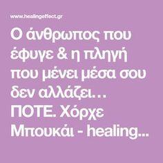 Ο άνθρωπος που έφυγε & η πληγή που μένει μέσα σου δεν αλλάζει… ΠΟΤΕ. Χόρχε Μπουκάι - healingeffect.gr