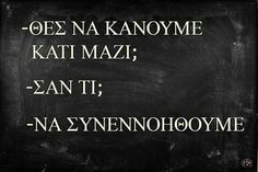 Greek quotes (facebook) Greek Quotes, Mom Quotes, Funny Quotes, Qoutes, Clever Quotes, Live Laugh Love, Meaningful Quotes, Relationship Quotes, Relationships