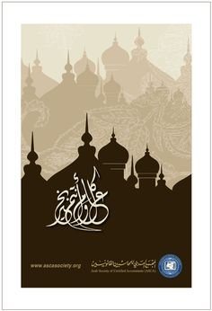 eid al adha greetings - Google Search