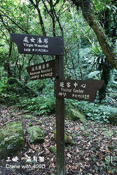 三峽.滿月圓國家森林遊樂區 @ 400D愛上無敵兔 :: 痞客邦 PIXNET ::