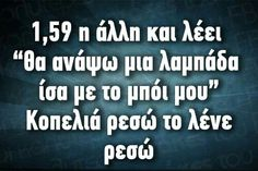 Find images and videos about ελλήνικα, quotes and joke on We Heart It - the app to get lost in what you love. Funny Status Quotes, Funny Greek Quotes, Greek Memes, Funny Statuses, Funny Picture Quotes, Funny Photos, Funny Tips, Funny Phrases, Clever Quotes