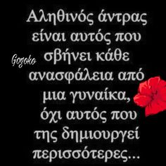 Greek Quotes, Thoughts And Feelings, Love Quotes, Wisdom, Facts, Good Things, Sayings, Words, Life
