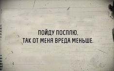 Цитаты, жизненно Wall Quotes, Book Quotes, Funny Phrases, Funny Quotes, Russian Quotes, My Mood, Man Humor, Morning Quotes, Cool Words