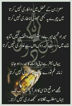 Poetry Quotes In Urdu, Urdu Funny Poetry, Best Urdu Poetry Images, Urdu Poetry Romantic, Love Poetry Urdu, Urdu Quotes, Soul Poetry, Poetry Pic, Poetry Feelings