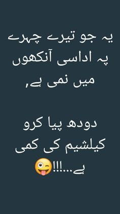 Funny Quotes In Urdu, Urdu Funny Poetry, Cute Funny Quotes, Jokes Quotes, Funny Riddles, New Funny Jokes, Crazy Funny Memes, Wtf Funny, Jokes Images