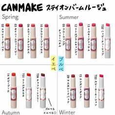 Japanese Makeup, Korean Makeup, Make Beauty, Beauty Makeup, Clear Winter, Fall Color Palette, Spring Makeup, Makeup Forever, Eye Make Up