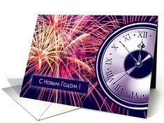С НОВЫМ ГОДОМ! Happy New Year Greeting Cards in Russian. Send wishes and love on New Year to friends and family with this elegant and festive card in Russian with personalized inside greeting. at greetingcarduniverse.com